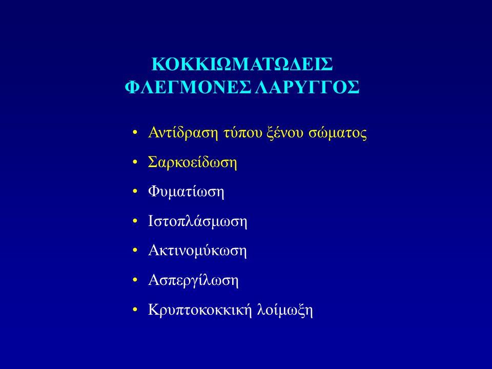 ΚΟΚΚΙΩΜΑΤΩΔΕΙΣ ΦΛΕΓΜΟΝΕΣ ΛΑΡΥΓΓΟΣ Αντίδραση τύπου ξένου σώματος Σαρκοείδωση Φυματίωση Ιστοπλάσμωση Ακτινομύκωση Ασπεργίλωση Κρυπτοκοκκική λοίμωξη