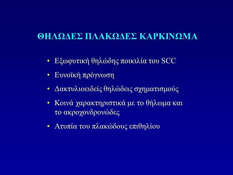 Εξωφυτική θηλώδης ποικιλία του SCC Ευνοϊκή πρόγνωση Δακτυλιοειδείς θηλώδεις σχηματισμούς Κοινά χαρακτηριστικά με το θήλωμα και το ακροχονδρονώδες Ατυπία του πλακώδους επιθηλίου ΘΗΛΩΔΕΣ ΠΛΑΚΩΔΕΣ ΚΑΡΚΙΝΩΜΑ