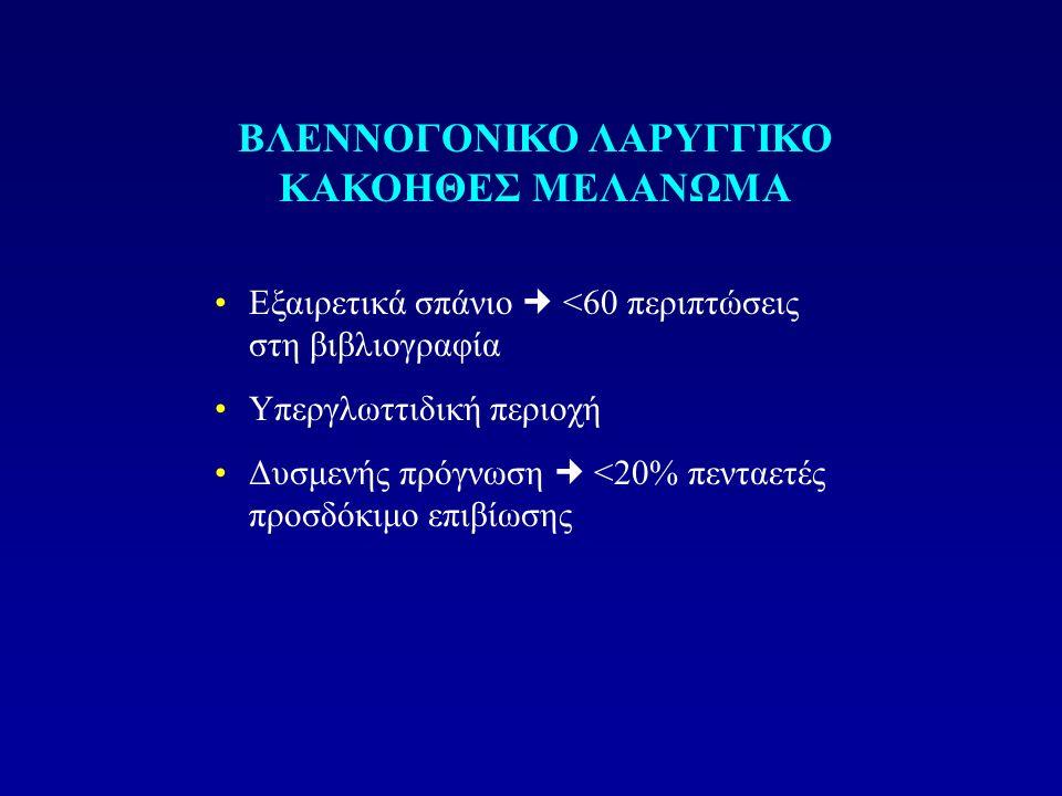 Εξαιρετικά σπάνιο <60 περιπτώσεις στη βιβλιογραφία Υπεργλωττιδική περιοχή Δυσμενής πρόγνωση <20% πενταετές προσδόκιμο επιβίωσης ΒΛΕΝΝΟΓΟΝΙΚΟ ΛΑΡΥΓΓΙΚΟ