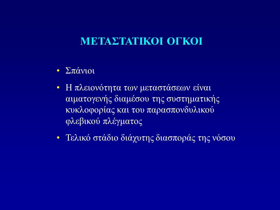 Σπάνιοι Η πλειονότητα των μεταστάσεων είναι αιματογενής διαμέσου της συστηματικής κυκλοφορίας και του παρασπονδυλικού φλεβικού πλέγματος Τελικό στάδιο