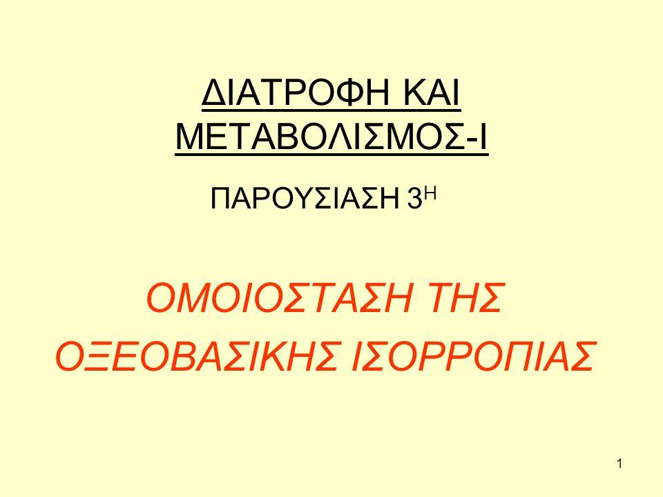 1 ΔΙΑΤΡΟΦΗ ΚΑΙ ΜΕΤΑΒΟΛΙΣΜΟΣ-Ι ΠΑΡΟΥΣΙΑΣΗ 3 Η ΟΜΟΙΟΣΤΑΣΗ ΤΗΣ ΟΞΕΟΒΑΣΙΚΗΣ ΙΣΟΡΡΟΠΙΑΣ