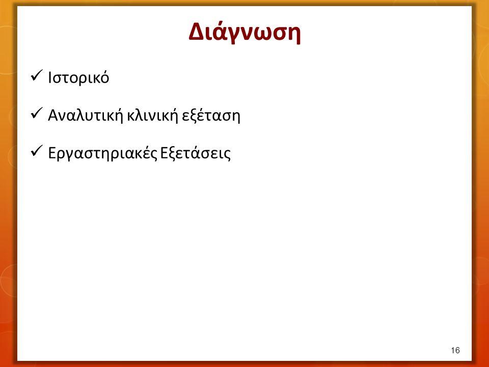 Διάγνωση Ιστορικό Αναλυτική κλινική εξέταση Εργαστηριακές Εξετάσεις 16