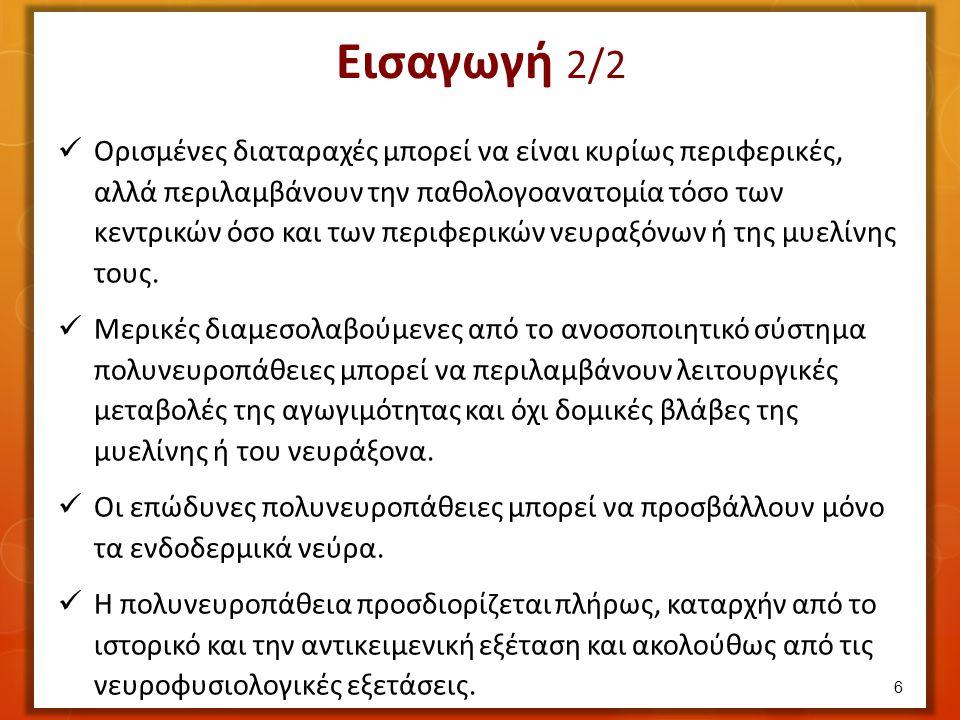 Βιβλιογραφία 2/3 27 Nemni R, Bottacchi E, Fazio R, et al.