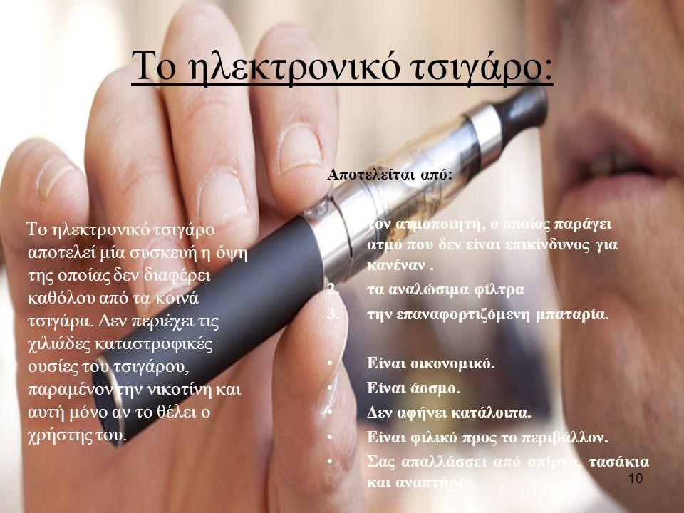 10 Το ηλεκτρονικό τσιγάρο: Το ηλεκτρονικό τσιγάρο αποτελεί μία συσκευή η όψη της οποίας δεν διαφέρει καθόλου από τα κοινά τσιγάρα.