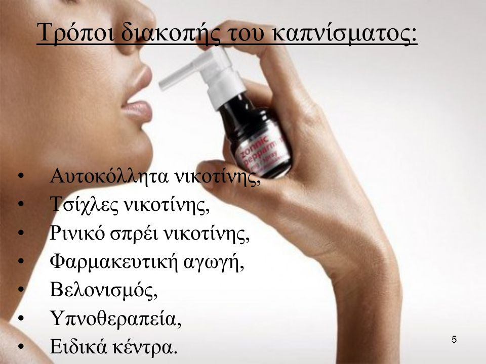 5 Τρόποι διακοπής του καπνίσματος: Αυτοκόλλητα νικοτίνης, Τσίχλες νικοτίνης, Ρινικό σπρέι νικοτίνης, Φαρμακευτική αγωγή, Βελονισμός, Υπνοθεραπεία, Ειδικά κέντρα.