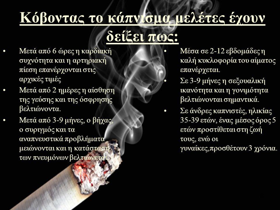 8 Κόβοντας το κάπνισμα μελέτες έχουν δείξει πως: Μετά από 6 ώρες η καρδιακή συχνότητα και η αρτηριακή πίεση επανέρχονται στις αρχικές τιμές Μετά από 2 ημέρες η αίσθηση της γεύσης και της όσφρησης βελτιώνοντα.
