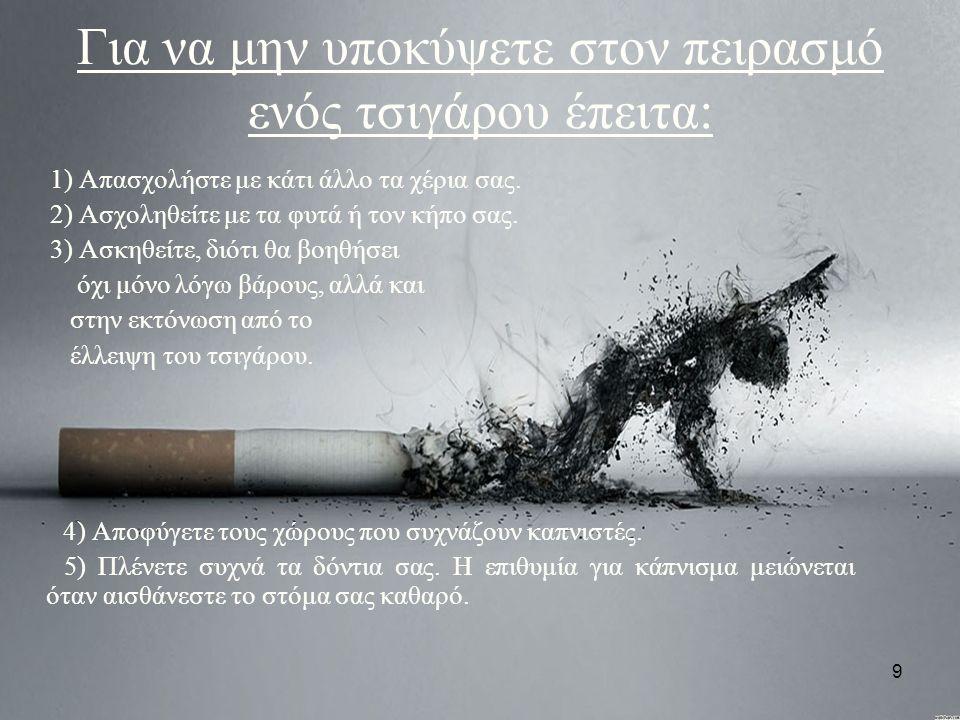 9 Για να μην υποκύψετε στον πειρασμό ενός τσιγάρου έπειτα: 1) Απασχολήστε με κάτι άλλο τα χέρια σας.