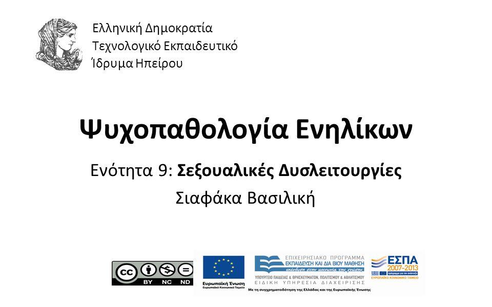 1 Ψυχοπαθολογία Ενηλίκων Ενότητα 9: Σεξουαλικές Δυσλειτουργίες Σιαφάκα Βασιλική Ελληνική Δημοκρατία Τεχνολογικό Εκπαιδευτικό Ίδρυμα Ηπείρου