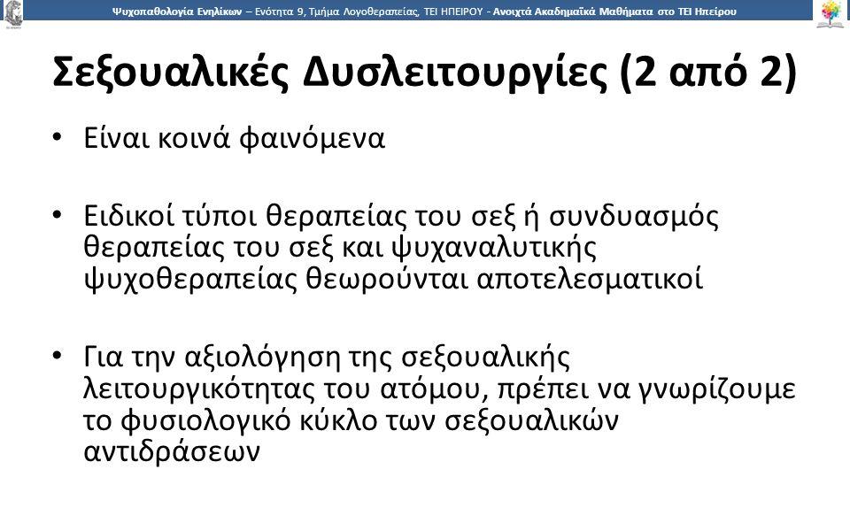 1010 Ψυχοπαθολογία Ενηλίκων – Ενότητα 9, Τμήμα Λογοθεραπείας, ΤΕΙ ΗΠΕΙΡΟΥ - Ανοιχτά Ακαδημαϊκά Μαθήματα στο ΤΕΙ Ηπείρου Σεξουαλικές Δυσλειτουργίες (2