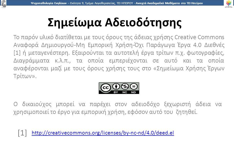 3737 Ψυχοπαθολογία Ενηλίκων – Ενότητα 9, Τμήμα Λογοθεραπείας, ΤΕΙ ΗΠΕΙΡΟΥ - Ανοιχτά Ακαδημαϊκά Μαθήματα στο ΤΕΙ Ηπείρου Σημείωμα Αδειοδότησης Το παρόν υλικό διατίθεται με τους όρους της άδειας χρήσης Creative Commons Αναφορά Δημιουργού-Μη Εμπορική Χρήση-Όχι Παράγωγα Έργα 4.0 Διεθνές [1] ή μεταγενέστερη.