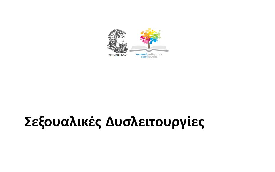 3939 Ψυχοπαθολογία Ενηλίκων – Ενότητα 9, Τμήμα Λογοθεραπείας, ΤΕΙ ΗΠΕΙΡΟΥ - Ανοιχτά Ακαδημαϊκά Μαθήματα στο ΤΕΙ Ηπείρου ΣΕΞΟΥΑΛΙΚΕΣ ΔΥΣΛΕΙΤΟΥΡΓΙΕΣ, Ενότητα 9, ΤΜΗΜΑ ΛΟΓΟΘΕΡΑΠΕΙΑΣ, ΤΕΙ ΗΠΕΙΡΟΥ - Ανοιχτά Ακαδημαϊκά Μαθήματα στο ΤΕΙ Ηπείρου 39 Σημειώματα