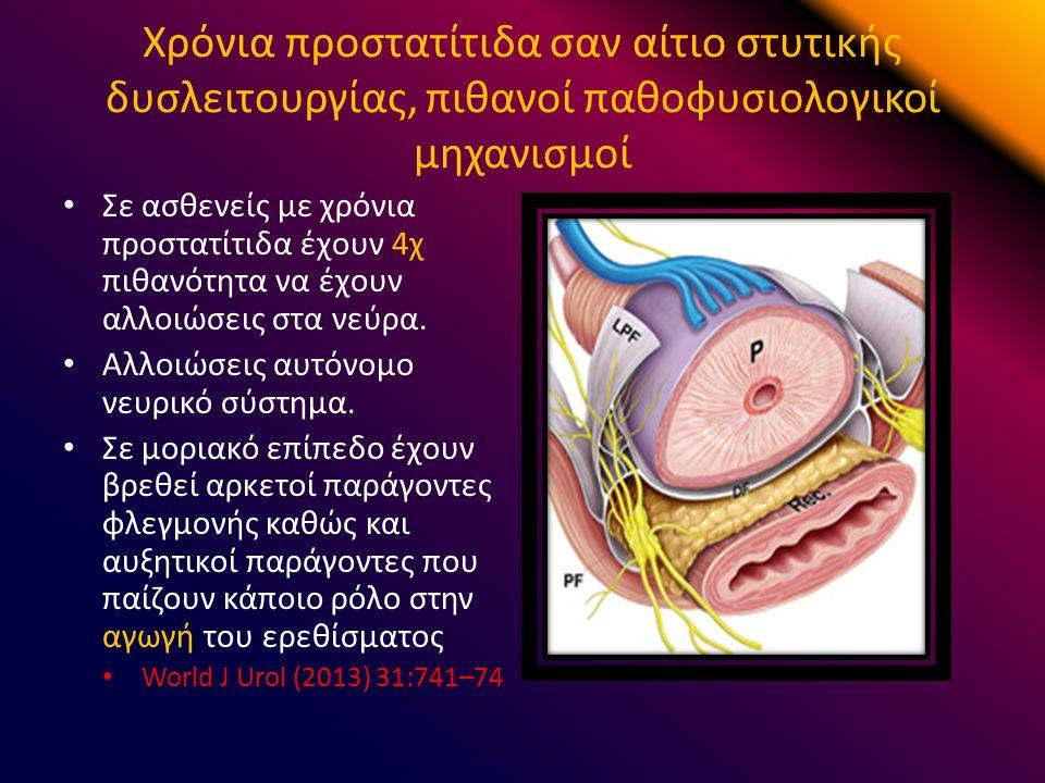 Χρόνια προστατίτιδα σαν αίτιο στυτικής δυσλειτουργίας, πιθανοί παθοφυσιολογικοί μηχανισμοί Σε ασθενείς με χρόνια προστατίτιδα έχουν 4χ πιθανότητα να έχουν αλλοιώσεις στα νεύρα.