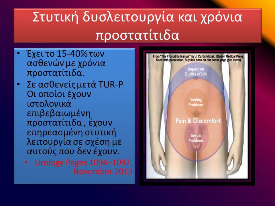Στυτική δυσλειτουργία και χρόνια προστατίτιδα Έχει το 15-40% των ασθενών με χρόνια προστατίτιδα.