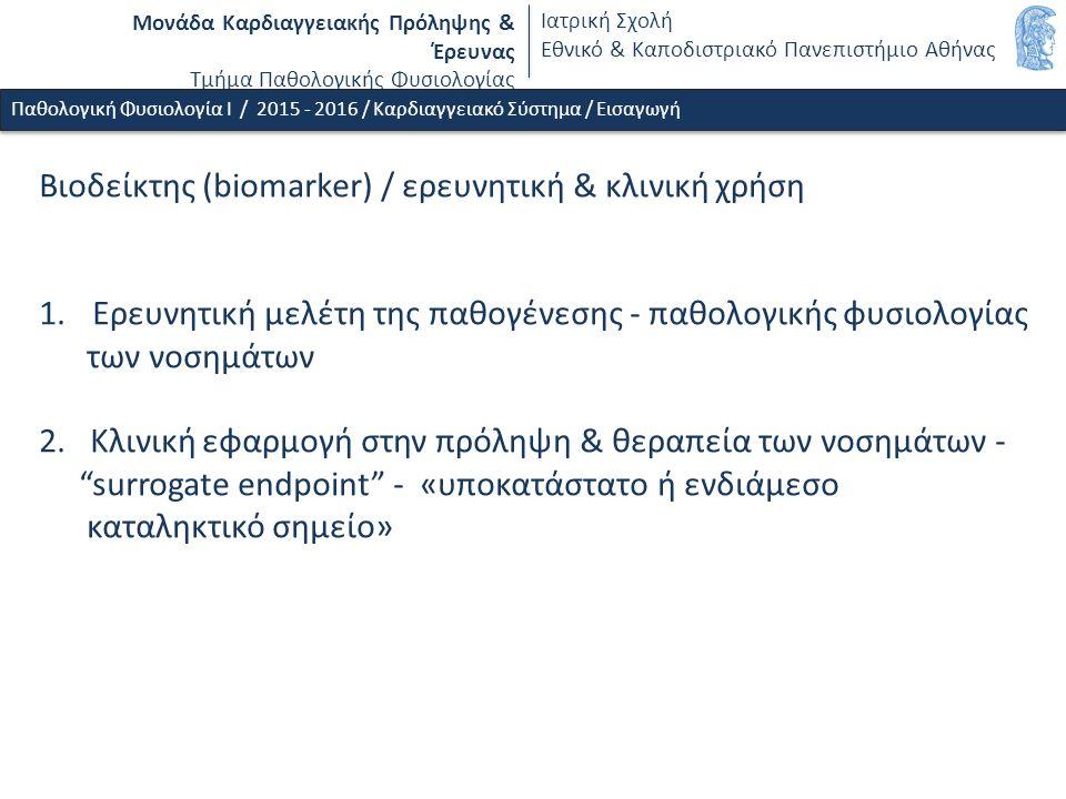 Μονάδα Καρδιαγγειακής Πρόληψης & Έρευνας Τμήμα Παθολογικής Φυσιολογίας Ιατρική Σχολή Εθνικό & Καποδιστριακό Πανεπιστήμιο Αθήνας Βιοδείκτης (biomarker) / ερευνητική & κλινική χρήση 1.Ερευνητική μελέτη της παθογένεσης - παθολογικής φυσιολογίας των νοσημάτων 2.