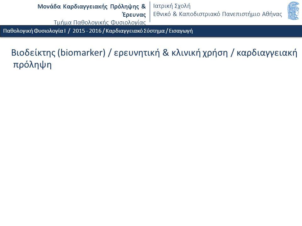 Μονάδα Καρδιαγγειακής Πρόληψης & Έρευνας Τμήμα Παθολογικής Φυσιολογίας Ιατρική Σχολή Εθνικό & Καποδιστριακό Πανεπιστήμιο Αθήνας Βιοδείκτης (biomarker) / ερευνητική & κλινική χρήση / καρδιαγγειακή πρόληψη Παθολογική Φυσιολογία Ι / 2015 - 2016 / Καρδιαγγειακό Σύστημα / Εισαγωγή