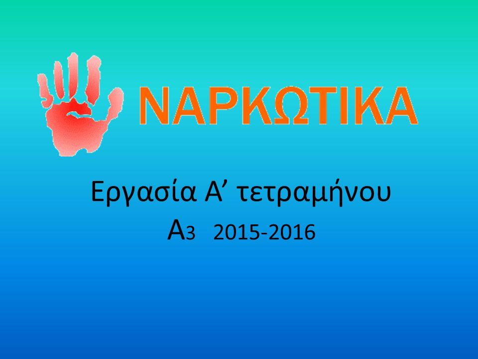 Εργασία Α' τετραμήνου Α 3 2015-2016