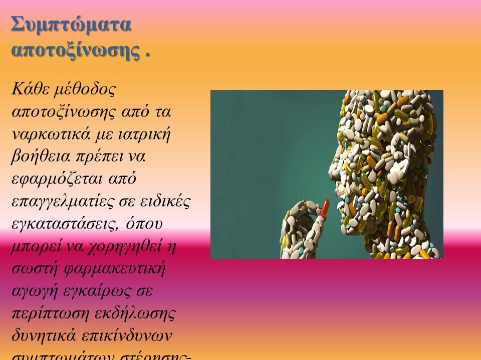 Συμπτώματα αποτοξίνωσης. Κάθε μέθοδος αποτοξίνωσης από τα ναρκωτικά με ιατρική βοήθεια πρέπει να εφαρμόζεται από επαγγελματίες σε ειδικές εγκαταστάσει
