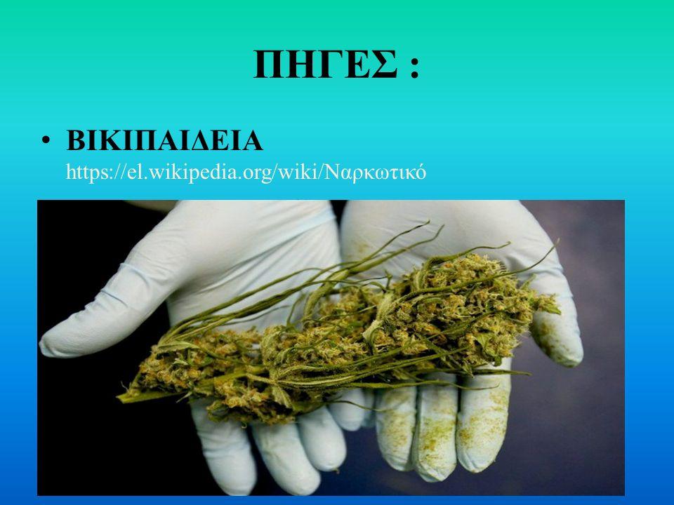 ΠΗΓΕΣ : ΒΙΚΙΠΑΙΔΕΙΑ https://el.wikipedia.org/wiki/Ναρκωτικό ΕΙΚΟΝΕΣ ΑΠO Google