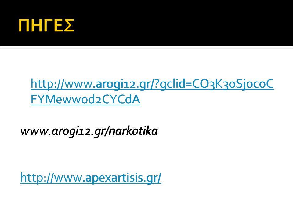 http://www.arogi12.gr/?gclid=CO3K3oSjocoC FYMewwod2CYCdA http://www.arogi12.gr/?gclid=CO3K3oSjocoC FYMewwod2CYCdA www.arogi12.gr/narkotika  http://www.apexartisis.gr/ http://www.arogi12.gr/?gclid=CO3K3oSjocoC FYMewwod2CYCdA http://www.arogi12.gr/?gclid=CO3K3oSjocoC FYMewwod2CYCdA www.arogi12.gr/narkotika  http://www.apexartisis.gr/