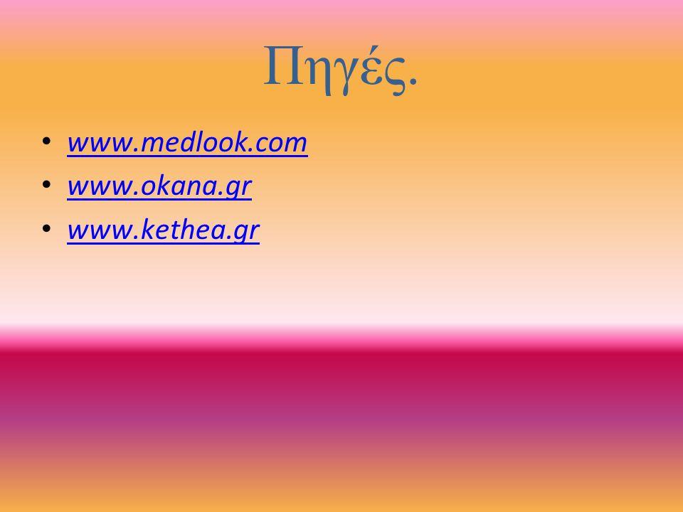 Πηγές. www.medlook.com www.okana.gr www.kethea.gr