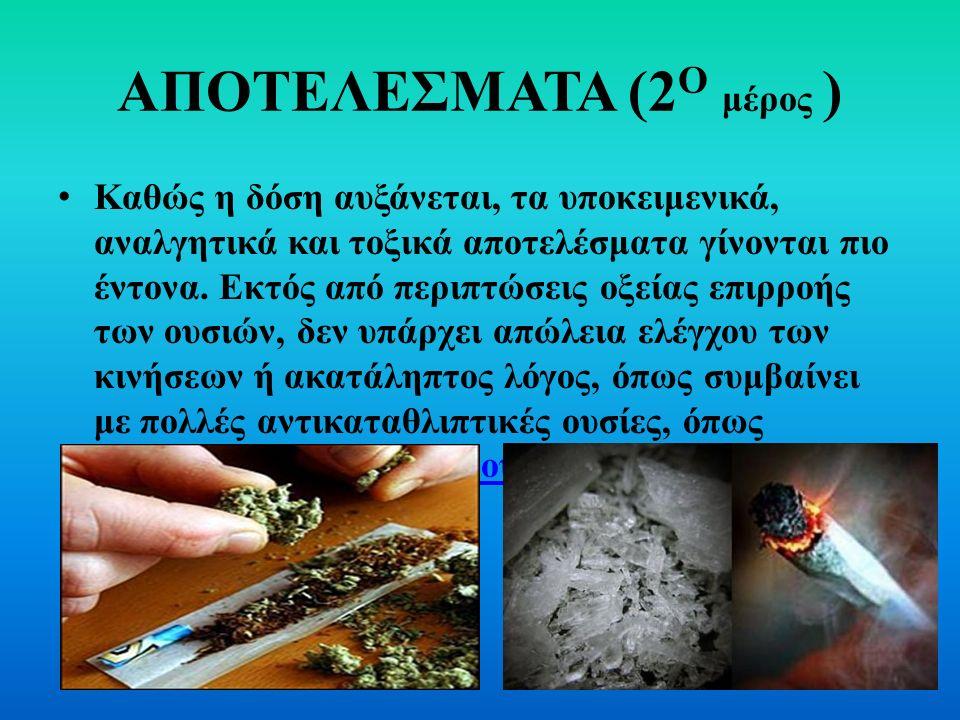ΠΗΓΕΣ gym-peir-mytil.les.sch.gr/narkotika.htm dailyarticle.gr/2012/09/09/10-narkotika-pou-itan- kapote-nomima/ www.evinochori-kalidona.gr ΕΙΚΟΝΕΣ palamidi.gr palamidi.gr www.mothersblog.gr