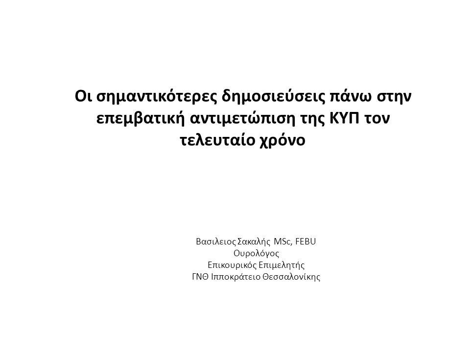 Οι σημαντικότερες δημοσιεύσεις πάνω στην επεμβατική αντιμετώπιση της ΚΥΠ τον τελευταίο χρόνο Βασιλειος Σακαλής MSc, FEBU Ουρολόγος Επικουρικός Επιμελη