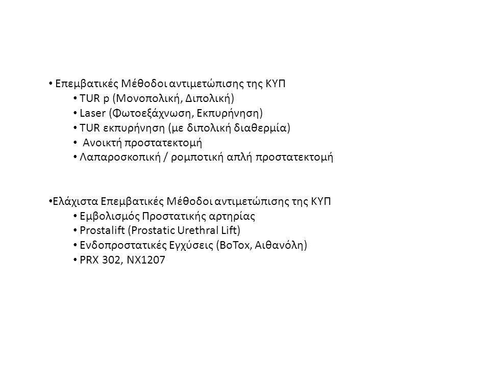 Επεμβατικές Μέθοδοι αντιμετώπισης της ΚΥΠ TUR p (Μονοπολική, Διπολική) Laser (Φωτοεξάχνωση, Εκπυρήνηση) TUR εκπυρήνηση (με διπολική διαθερμία) Ανοικτή