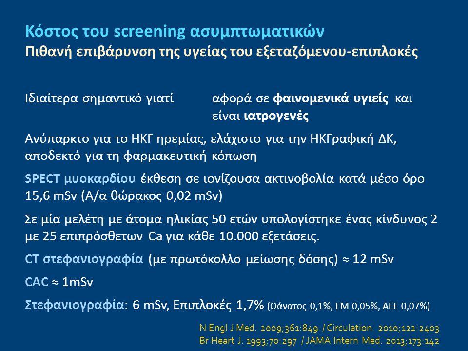 Κόστος του screening ασυμπτωματικών Πιθανή επιβάρυνση της υγείας του εξεταζόμενου-επιπλοκές Ιδιαίτερα σημαντικό γιατί αφορά σε φαινομενικά υγιείς και