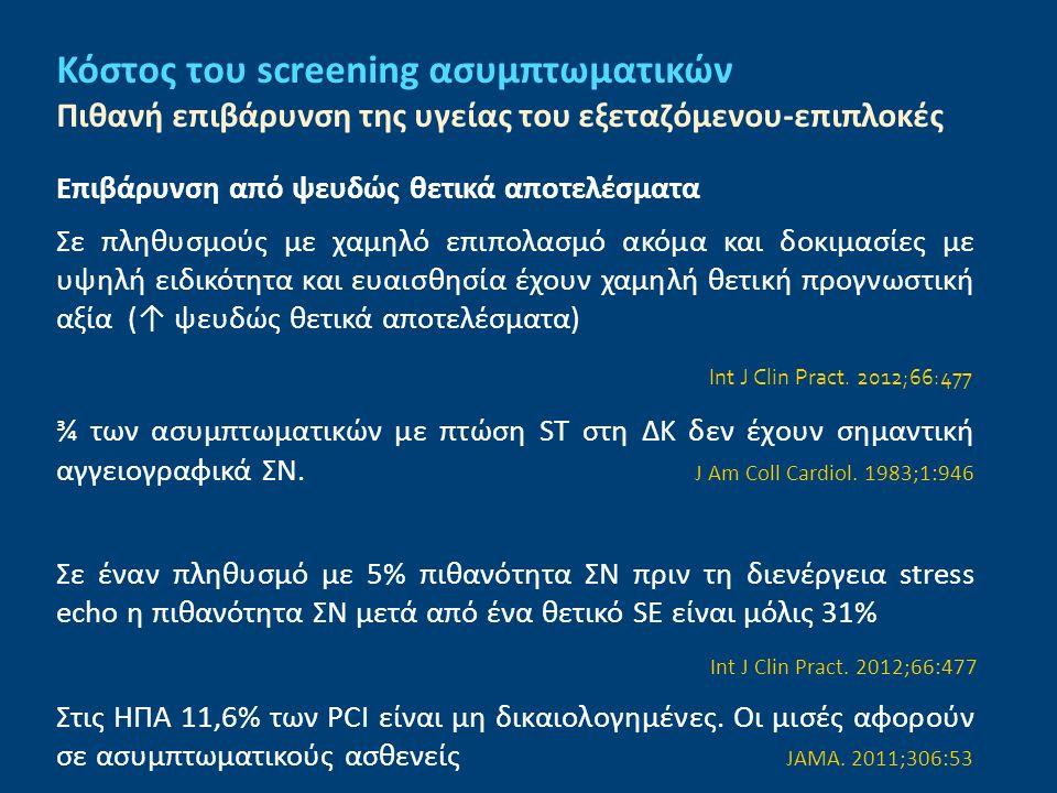 Κόστος του screening ασυμπτωματικών Πιθανή επιβάρυνση της υγείας του εξεταζόμενου-επιπλοκές Επιβάρυνση από ψευδώς θετικά αποτελέσματα Σε πληθυσμούς με