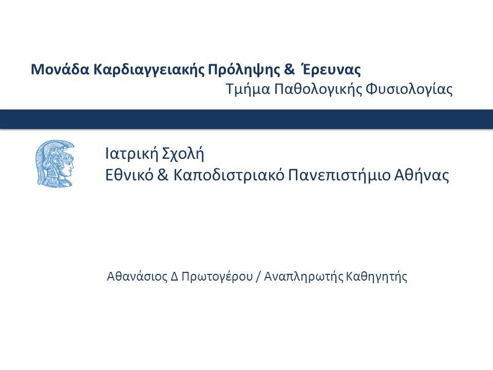 Μονάδα Καρδιαγγειακής Πρόληψης & Έρευνας Τμήμα Παθολογικής Φυσιολογίας Ιατρική Σχολή Εθνικό & Καποδιστριακό Πανεπιστήμιο Αθήνας © Αθανάσιος Δ Πρωτογέρου Παθολογική Φυσιολογία Ι / 2015 - 2016 / Καρδιαγγειακό Σύστημα / Επιλεγμένα αρτηριακή νοσήματα Αγγειακό εγκεφαλικό επεισόδιο / ορισμός έως το 2009 o Παροδικό αγγειακό (εγκεφαλικό) επεισόδιο (ΤΙΑ, transient ischemic attack): αιφνίδιας έναρξης εστιακό νευρολογικό έλλειμα που πιθανολογούμενα οφείλεται σε αγγειακή αιτιολογία και διαρκεί λιγότερο από 24 ώρες (ορισμός δόκιμος έως το 2009) o Αναστρέψιμο ισχαιμικό νευρολογικό έλλειμα (reversible ischemic neurologic deficit): επεισόδια διάρκειας με νευρολογικό έλλειμα που διαρκεί > 24 ωρες έως 7 ημέρες (ο ορισμός εγκαταλείφθηκε τη δεκαετία του 70) o Αγγειακό εγκεφαλικό επεισόδιο (stroke): επεισόδια με νευρολογικό έλλειμα που διαρκεί περισσότερο απο 7 ημέρες AHA/ASA statement.