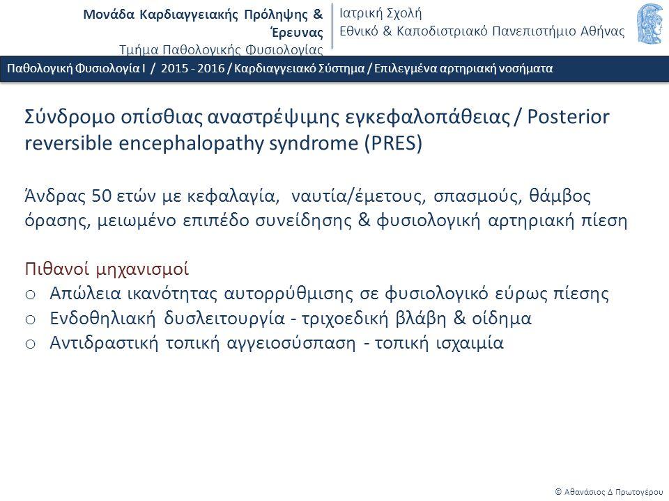 Μονάδα Καρδιαγγειακής Πρόληψης & Έρευνας Τμήμα Παθολογικής Φυσιολογίας Ιατρική Σχολή Εθνικό & Καποδιστριακό Πανεπιστήμιο Αθήνας © Αθανάσιος Δ Πρωτογέρου Παθολογική Φυσιολογία Ι / 2015 - 2016 / Καρδιαγγειακό Σύστημα / Επιλεγμένα αρτηριακή νοσήματα Αγγειακό εγκεφαλικό επεισόδιο (ΑΕΕ) / σιωπηλά ΑΕΕ / επιπολασμός o Έμφρακτα φλοιώδους μοίρα: 2% o Εν τω βάθει έμφρακτα: 5,6 % o Ηλικία 45-59: 4,0 % o Ηλικία 75-79: 18.3 % o Σε υπερτασικούς: 2,5 φορές περισσότερα o Σε διαβητικούς & καπνιστές: δεν παρατηρείται άυξηση Vernooij MW et al.
