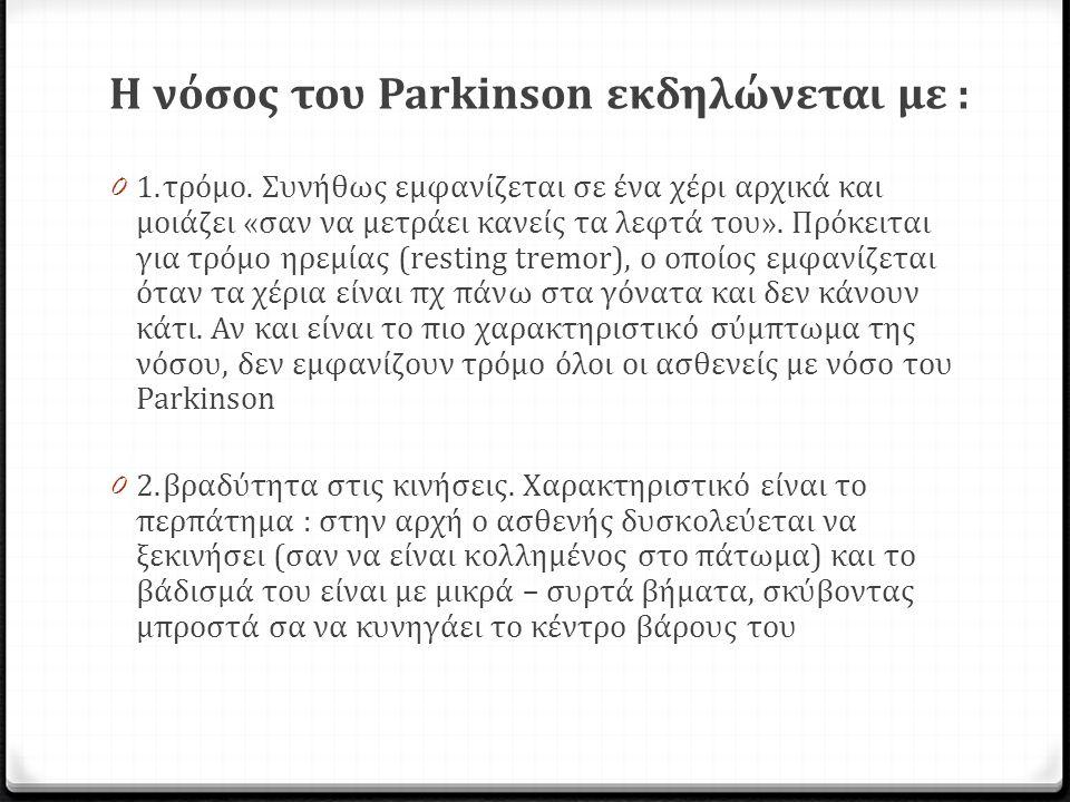 Η νόσος του Parkinson εκδηλώνεται με : 0 1.τρόμο.