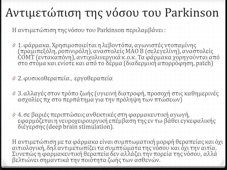 Αντιμετώπιση της νόσου του Parkinson Η αντιμετώπιση της νόσου του Parkinson περιλαμβάνει : 0 1.φάρμακα.