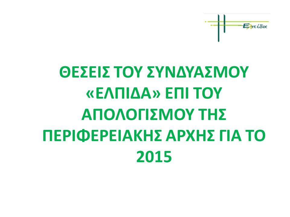 ΘΕΣΕΙΣ ΤΟΥ ΣΥΝΔΥΑΣΜΟΥ «ΕΛΠΙΔΑ» ΕΠΙ ΤΟΥ ΑΠΟΛΟΓΙΣΜΟΥ ΤΗΣ ΠΕΡΙΦΕΡΕΙΑΚΗΣ ΑΡΧΗΣ ΓΙΑ ΤΟ 2015