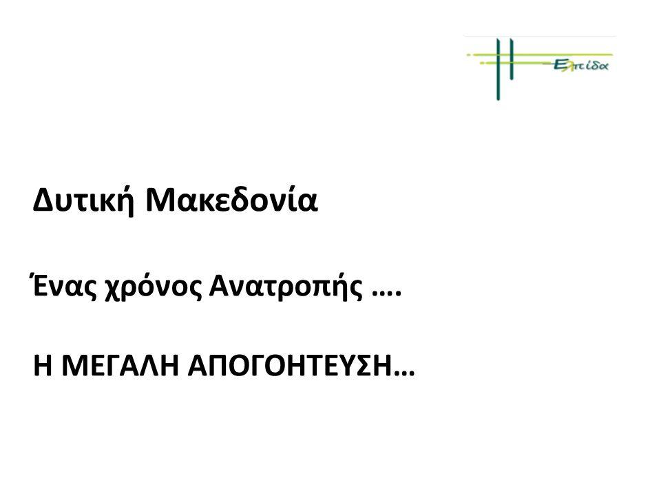 Δυτική Μακεδονία Ένας χρόνος Ανατροπής …. Η ΜΕΓΑΛΗ ΑΠΟΓΟΗΤΕΥΣΗ…