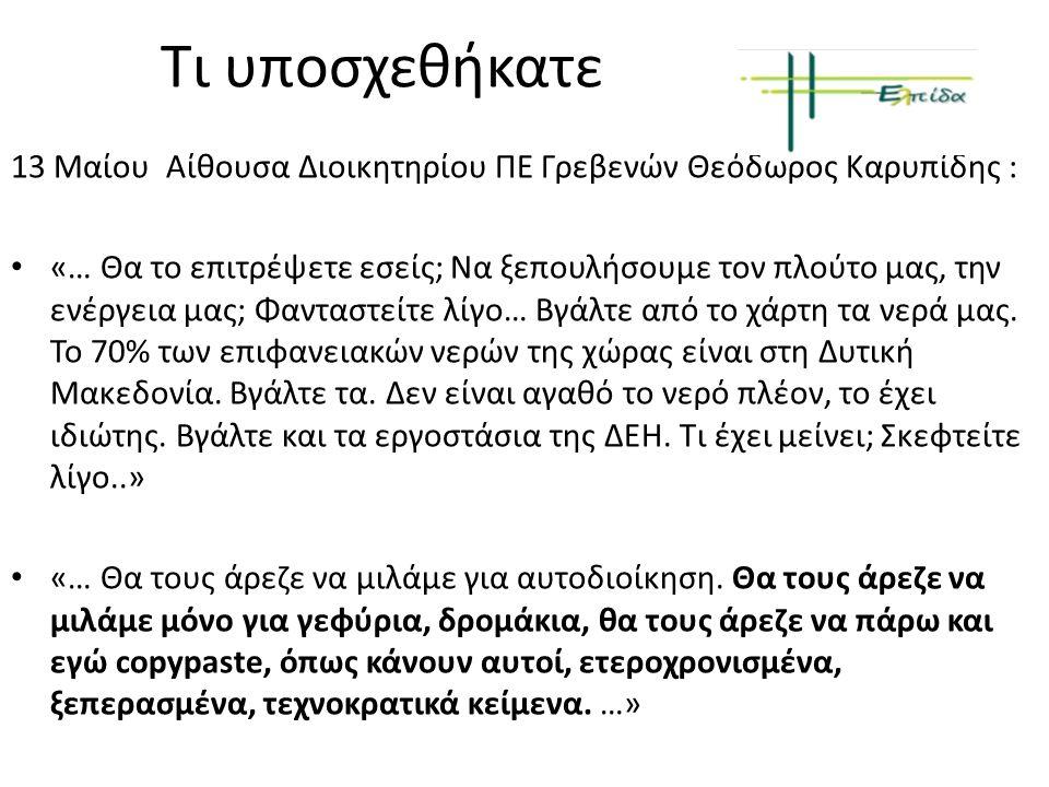 13 Μαίου Αίθουσα Διοικητηρίου ΠΕ Γρεβενών Θεόδωρος Καρυπίδης : «… Θα το επιτρέψετε εσείς; Να ξεπουλήσουμε τον πλούτο μας, την ενέργεια μας; Φανταστείτε λίγο… Βγάλτε από το χάρτη τα νερά μας.