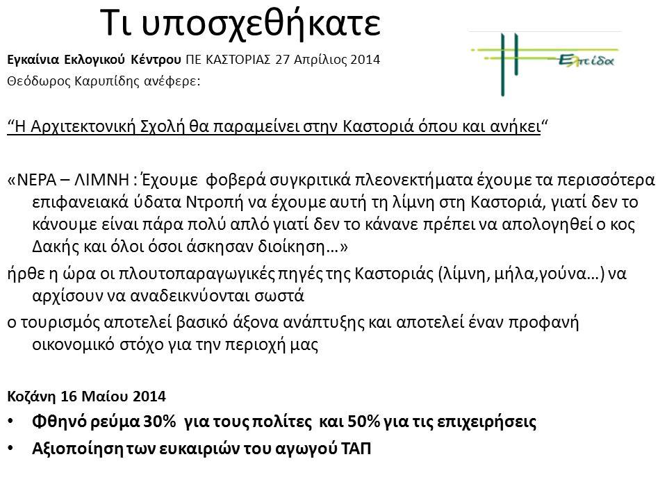 """Εγκαίνια Εκλογικού Κέντρου ΠΕ ΚΑΣΤΟΡΙΑΣ 27 Απρίλιος 2014 Θεόδωρος Καρυπίδης ανέφερε: """"Η Αρχιτεκτονική Σχολή θα παραμείνει στην Καστοριά όπου και ανήκε"""