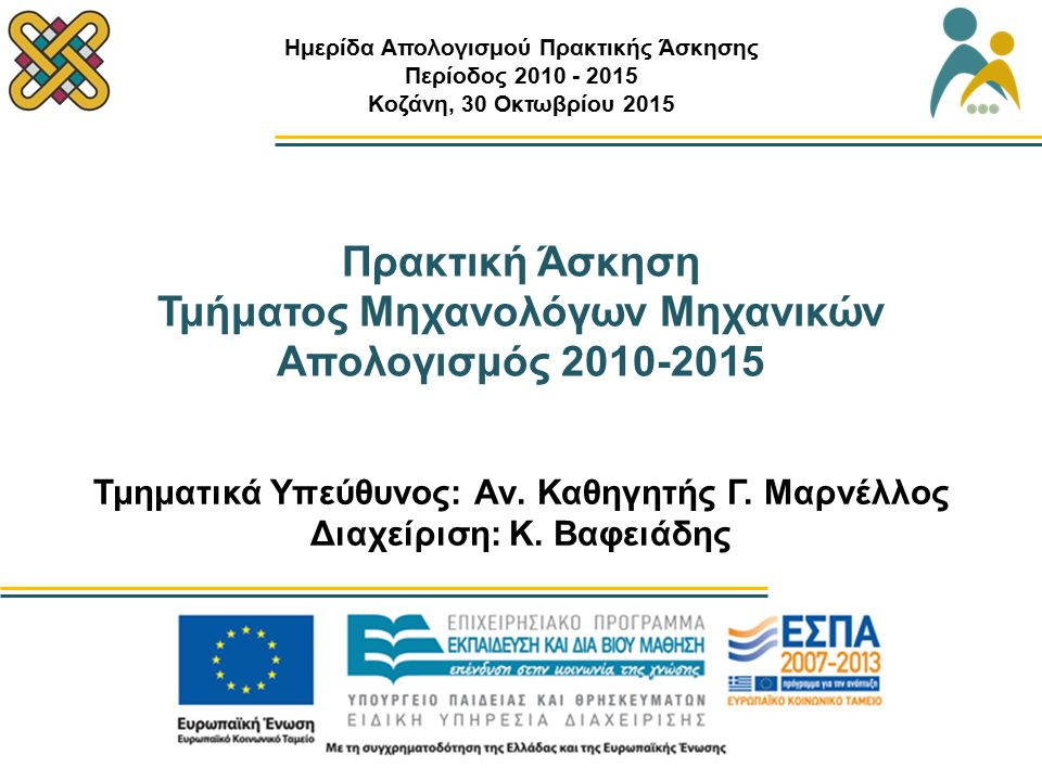Πρακτική Άσκηση Τμήματος Μηχανολόγων Μηχανικών Απολογισμός 2010-2015 Τμηματικά Υπεύθυνος: Αν.
