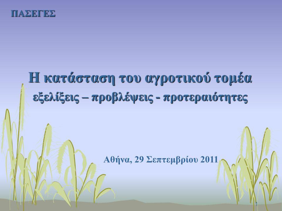 1 Η κατάσταση του αγροτικού τομέα εξελίξεις – προβλέψεις - προτεραιότητες Αθήνα, 29 Σεπτεμβρίου 2011 ΠΑΣΕΓΕΣ