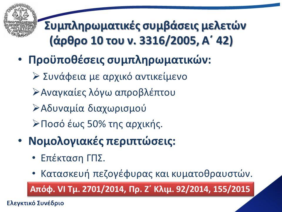 Ελεγκτικό Συνέδριο Συμπληρωματικές συμβάσεις μελετών (άρθρο 10 του ν.
