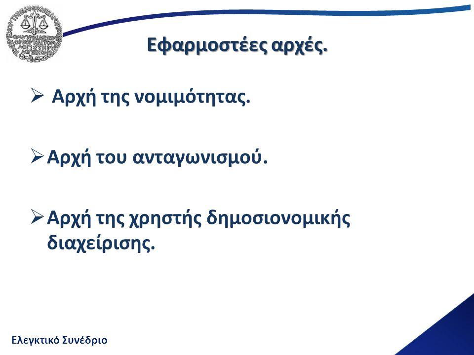 Ελεγκτικό Συνέδριο Εφαρμοστέες αρχές.  Αρχή της νομιμότητας.