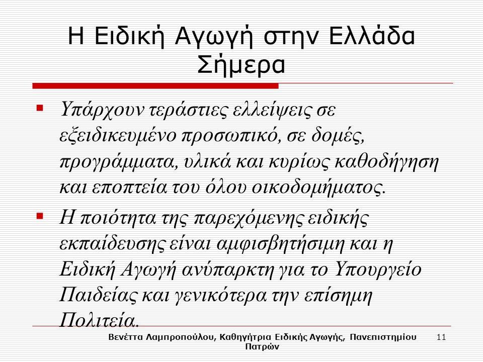 Η Ειδική Αγωγή στην Ελλάδα Σήμερα  Υπάρχουν τεράστιες ελλείψεις σε εξειδικευμένο προσωπικό, σε δομές, προγράμματα, υλικά και κυρίως καθοδήγηση και εποπτεία του όλου οικοδομήματος.
