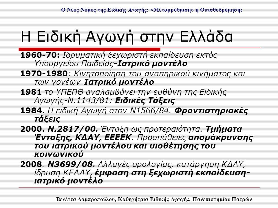 Η Ειδική Αγωγή στην Ελλάδα 1960-70: Ιδρυματική ξεχωριστή εκπαίδευση εκτός Υπουργείου Παιδείας-Ιατρικό μοντέλο 1970-1980: Κινητοποίηση του αναπηρικού κινήματος και των γονέων-Ιατρικό μοντέλο 1981 το ΥΠΕΠΘ αναλαμβάνει την ευθύνη της Ειδικής Αγωγής-Ν.1143/81: Ειδικές Τάξεις 1984.