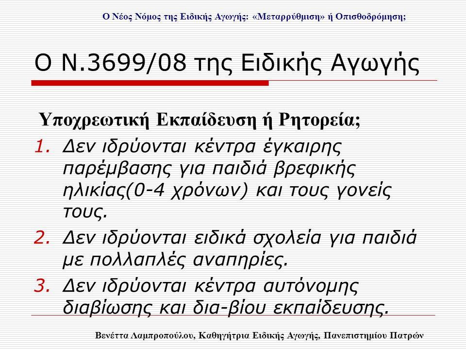 Ο Ν.3699/08 της Ειδικής Αγωγής Υποχρεωτική Εκπαίδευση ή Ρητορεία; 1.Δεν ιδρύονται κέντρα έγκαιρης παρέμβασης για παιδιά βρεφικής ηλικίας(0-4 χρόνων) και τους γονείς τους.