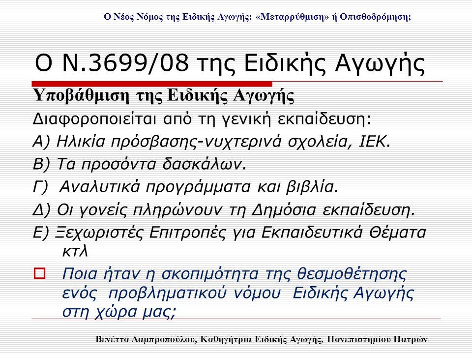 Ο Ν.3699/08 της Ειδικής Αγωγής Υποβάθμιση της Ειδικής Αγωγής Διαφοροποιείται από τη γενική εκπαίδευση: Α) Ηλικία πρόσβασης-νυχτερινά σχολεία, ΙΕΚ.