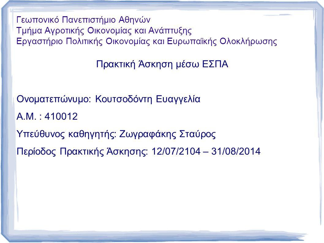 Γεωπονικό Πανεπιστήμιο Αθηνών Τμήμα Αγροτικής Οικονομίας και Ανάπτυξης Εργαστήριο Πολιτικής Οικονομίας και Ευρωπαϊκής Ολοκλήρωσης Πρακτική Άσκηση μέσω
