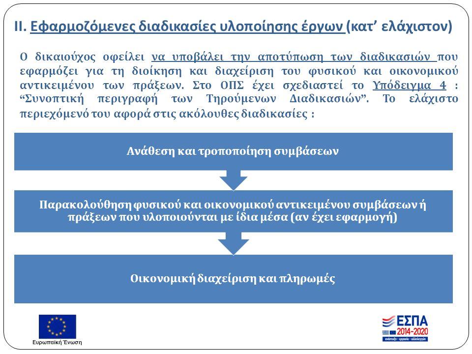 ΙΙ. Εφαρμοζόμενες διαδικασίες υλοποίησης έργων ( κατ ' ελάχιστον ) Οικονομική διαχείριση και π ληρωμές Παρακολούθηση φυσικού και οικονομικού αντικειμέ