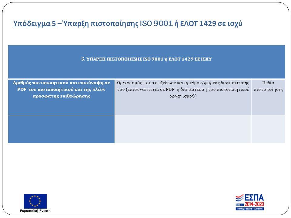 Υπόδειγμα 5 – Ύπαρξη πιστοποίησης ISO 9001 ή ΕΛΟΤ 1429 σε ισχύ 5.
