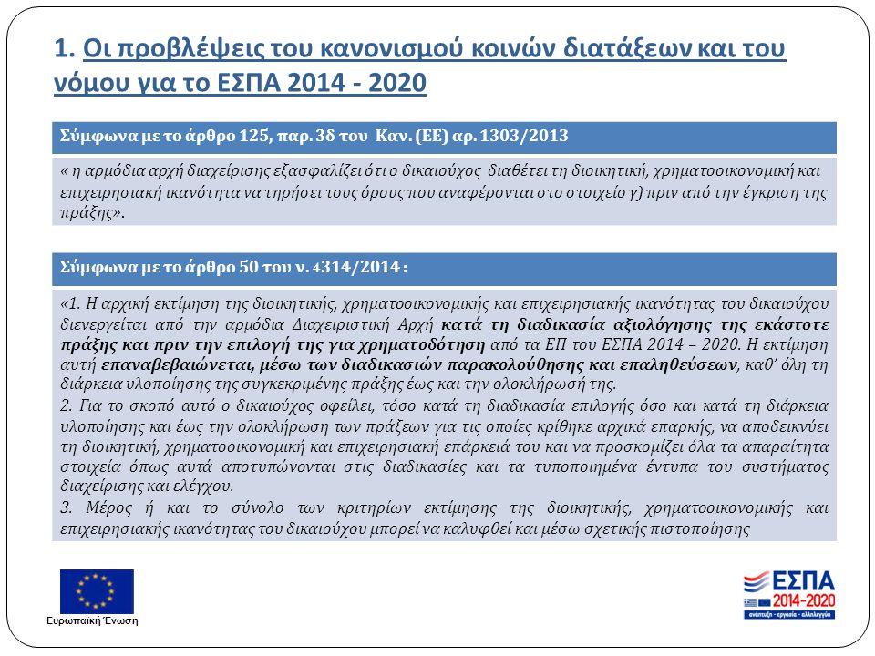 1. Οι προβλέψεις του κανονισμού κοινών διατάξεων και του νόμου για το ΕΣΠΑ 2014 - 2020 Ευρωπαϊκή Ένωση Σύμφωνα με το άρθρο 125, παρ. 3 δ του Καν. ( ΕΕ