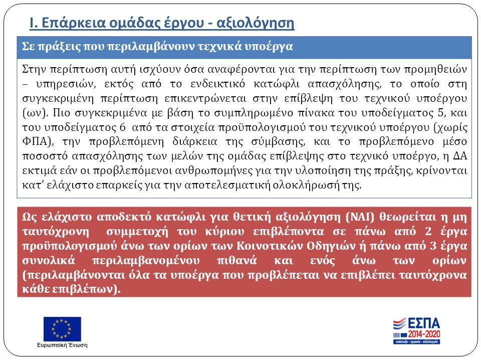 Ι. Επάρκεια ομάδας έργου - αξιολόγηση Ευρωπαϊκή Ένωση Σε πράξεις που περιλαμβάνουν τεχνικά υποέργα Στην περίπτωση αυτή ισχύουν όσα αναφέρονται για την